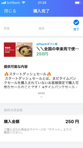 タイムバンク スタートダッシュセール③