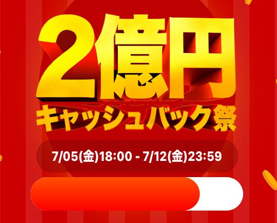 タイムバンク 2億円キャッシュバック祭