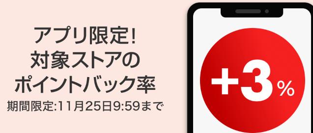 リーベイツ アプリ限定ポイントアップキャンペーン