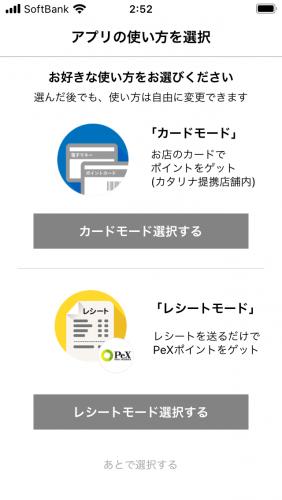 カタリナアプリ モード設定