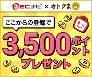 当ブログ限定!最大3,500ptGET!
