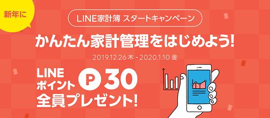 LINE家計簿スタートキャンペーン