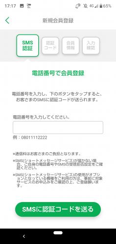 ファミペイアプリ導入②