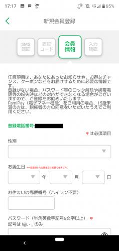 ファミペイアプリ導入③