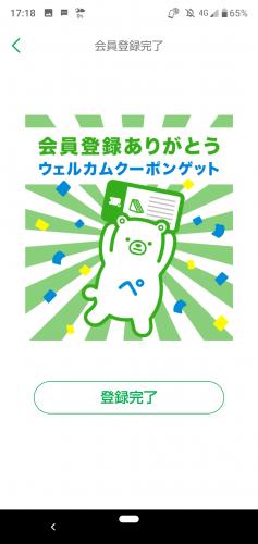 ファミペイアプリ導入④
