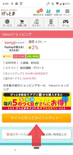 げっとま Yahoo!ショッピング案件