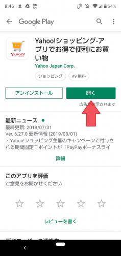 Yahoo!ショッピングアプリ起動
