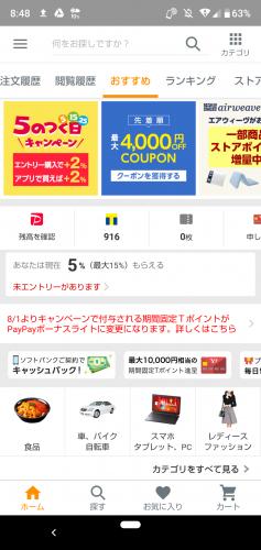 Yahoo!ショッピングでお買物①