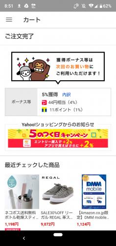 Yahoo!ショッピングでお買物⑥