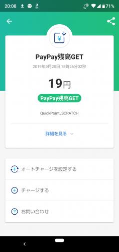 QPスクラッチ PayPayアプリ反映