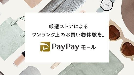 PayPayモール(ペイペイモール)