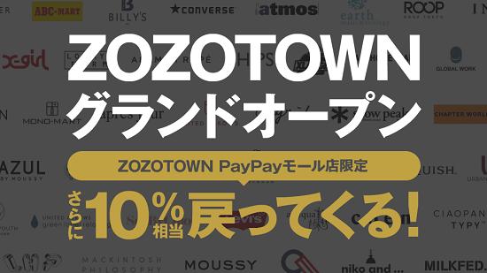 PayPayモール(ペイペイモール)でZOZOTOWNのストアがグランドオープン