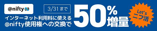 ニフ活キャンペーン