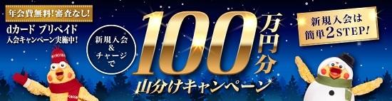 dカードプリペイド 100万円山分けキャンペーン