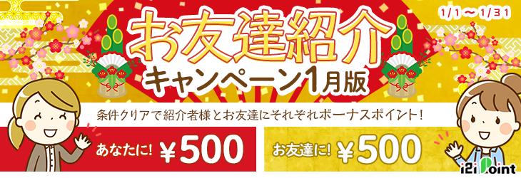 i2iポイント お友達紹介キャンペーン 2020年1月