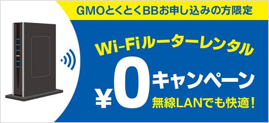 v6プラス対応 高性能 Wi-Fiルーター 無料レンタル