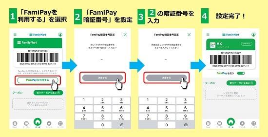 ファミペイアプリ 初期設定(暗証番号等)