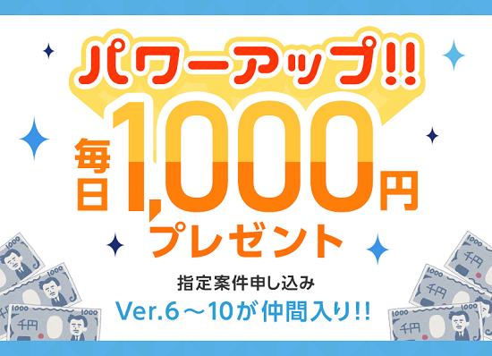 毎日1,000円ver.6~ver.10