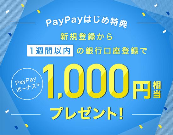 PayPay(ペイペイ)はじめ特典