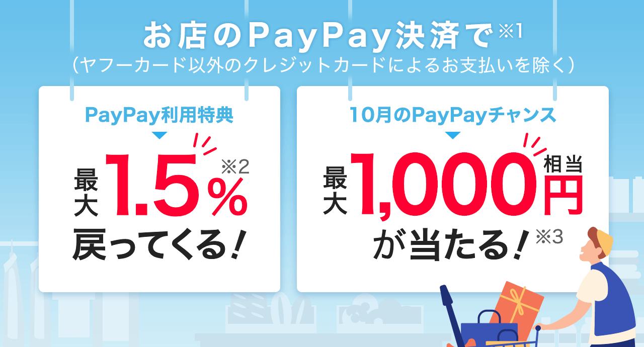 PayPay(ペイペイ) 100回に1回1,000円戻ってくるキャンペーン