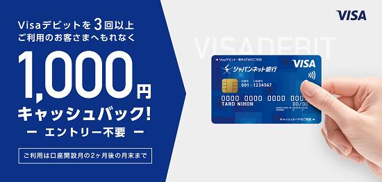 ジャパンネット銀行 Visaデビット