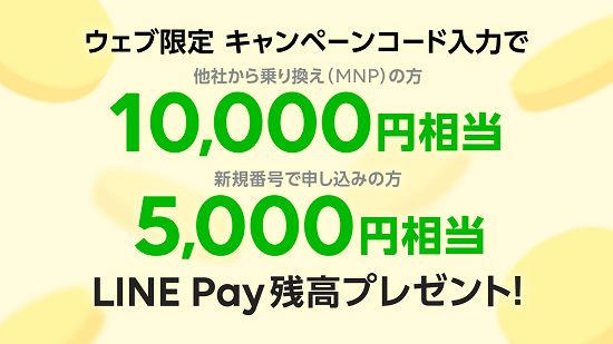 ウェブ限定!2019年夏のLINE Pay残高プレゼントキャンペーン