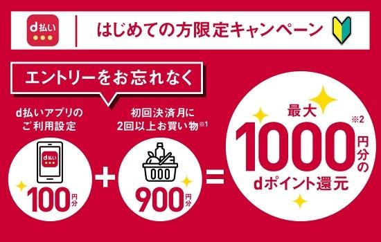 d払いでdポイント1,000円分還元!キャンペーン