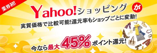 i2iポイント Yahoo!ショッピング特設ページ