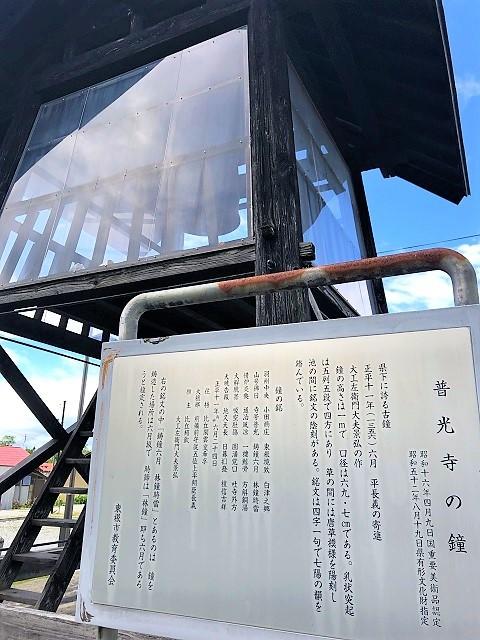 普光寺の鐘