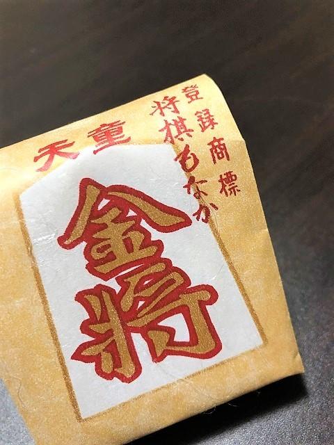 菓子司 吉川屋 天童将棋最中(金将小豆あん)1