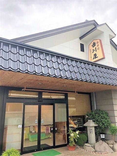 菓子司 吉川屋
