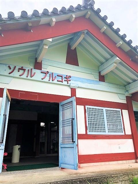 道の駅とざわ モモカミの里 高麗館 ソウル プルコギ