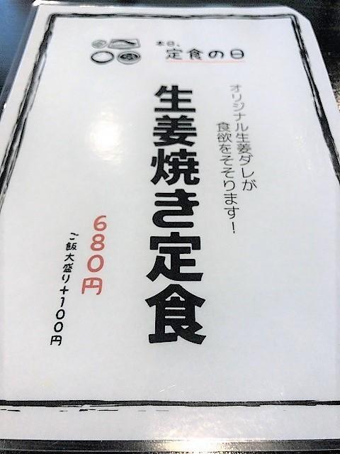 大蔵山蕎麦 ねぎぼうず 定食