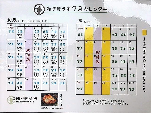 大蔵山蕎麦 ねぎぼうず 営業カレンダー