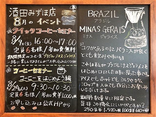 スターバックスコーヒージャパン 酒田みずほ店 2019年8月セミナー