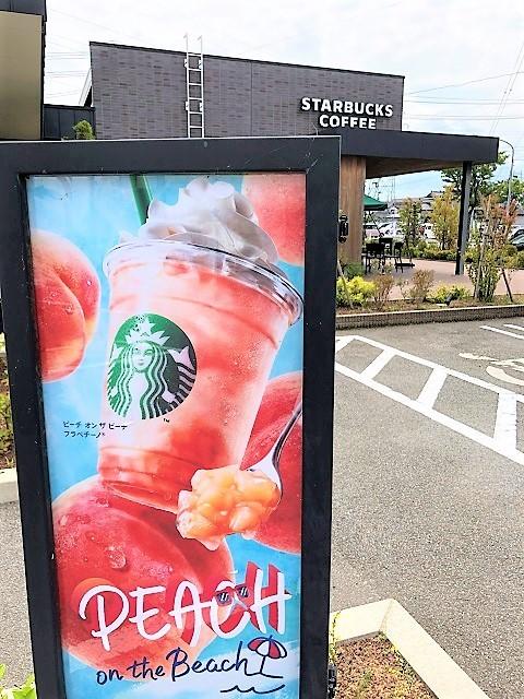 スターバックスコーヒージャパン 酒田みずほ店 ピーチオンザピーチフラペチーノ2
