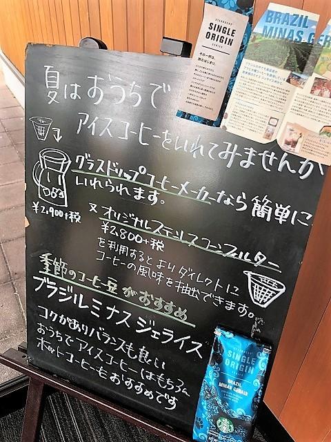 スターバックスコーヒージャパン 酒田みずほ店 ブラジルミナスジェライス