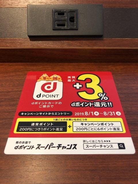 ドトールコーヒーショップ イオンモール三川店 コンセント