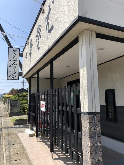 ケンちゃんラーメン 大山支店 外観