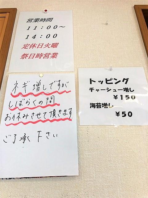 ケンちゃんラーメン 大山支店