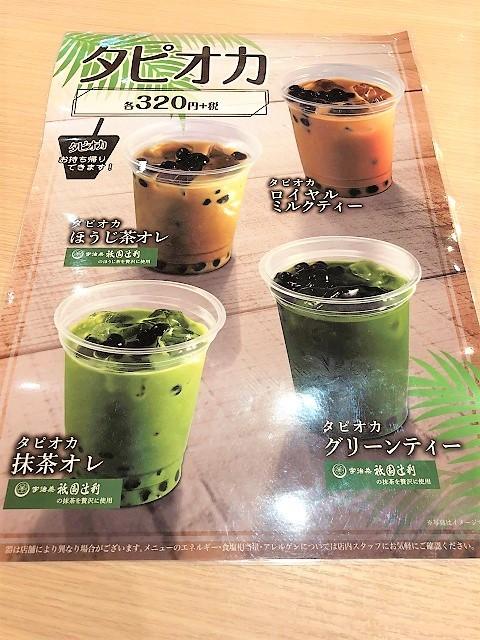 ごはんカフェ 四六時中 三川店 タピオカメニュー