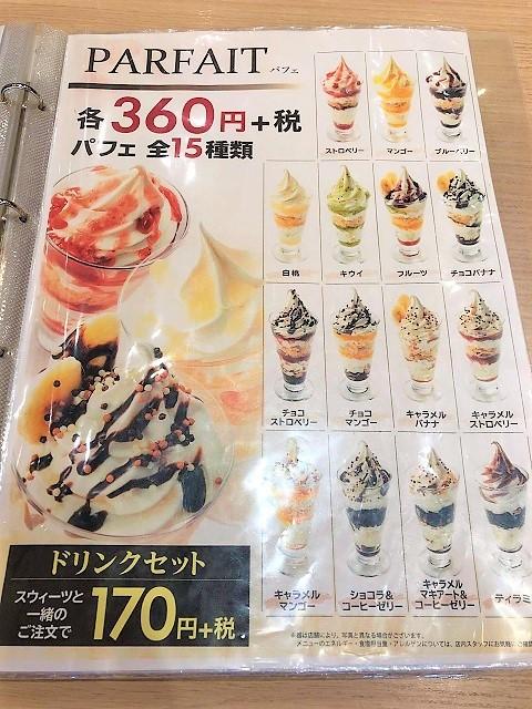 ごはんカフェ 四六時中 三川店 パフェメニュー
