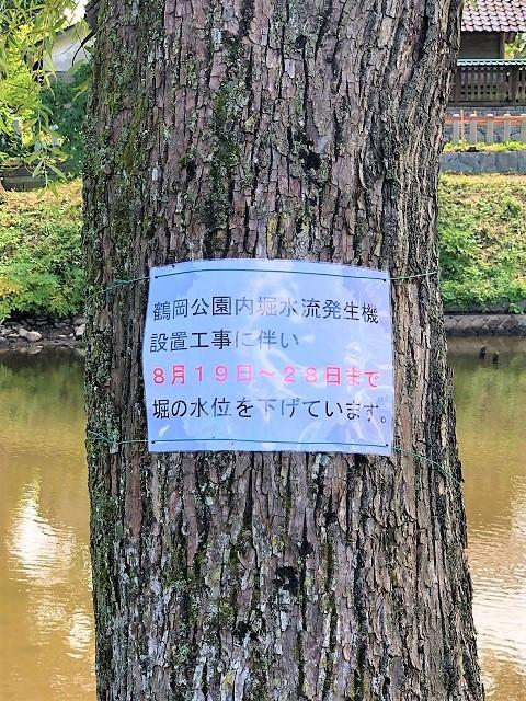 鶴岡公園内堀水流発生機設置工事1