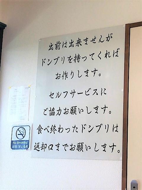 鈴木そば 出前