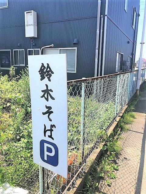 鈴木そば 駐車場