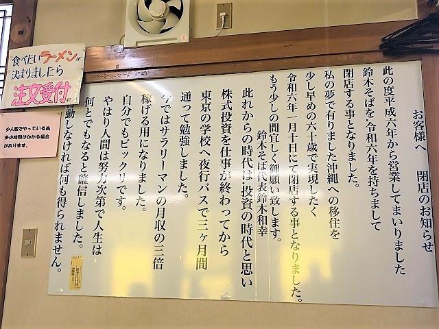 鈴木そば 閉店のお知らせ