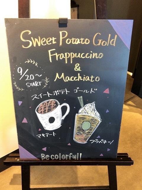 スターバックスコーヒージャパン 鶴岡店 スイートポテトゴールドフラペチーノマキアート