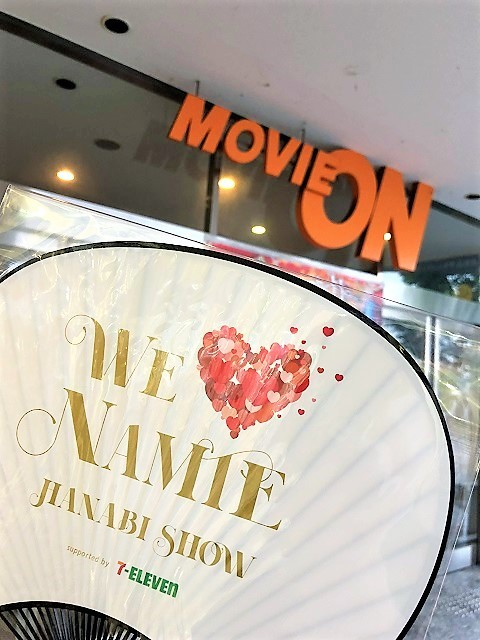 WE LOVE NAMIE サンクス・ビューイング4