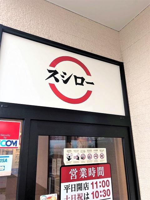 回転寿司 スシロー 天童店