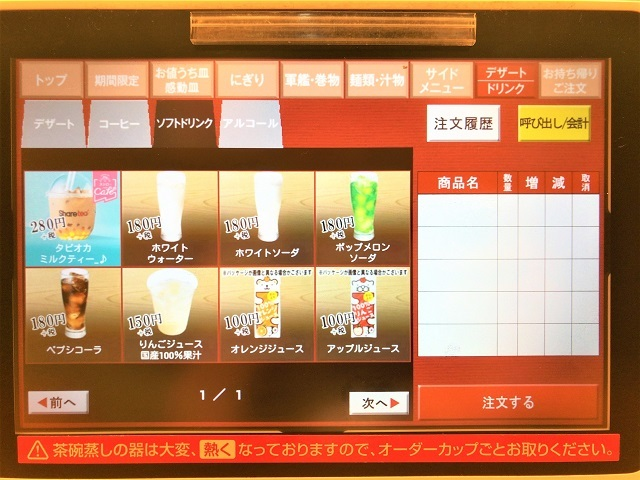 回転寿司 スシロー 天童店 タッチパネル